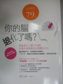 【書寶二手書T8/養生_GSU】你的腦退化了嗎?用營養素療法健腦、抗老、防癌症_溝口徹
