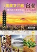 用英文介紹台灣:實用觀光導遊英語  〔彩圖三版〕(16K)