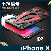 iPhone X/XS 5.8吋 概念跑車金屬框 X雙色衝擊 專業級超跑 螺絲組合款 保護套 手機套 手機殼