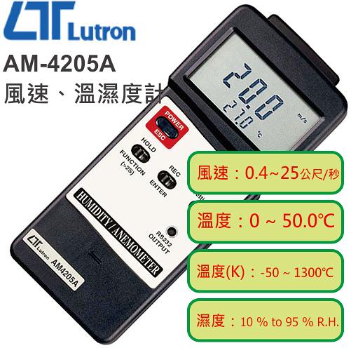 路昌Lutron AM-4205A風速、溫溼度計