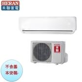 【禾聯空調】3.6KW 6-8坪 R410A變頻一對一冷暖《HI/HO-G36H》年耗電量720度1級節能全機7年保固