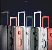 22寸旅行箱行李箱鋁框拉桿箱萬向輪【南風小舖】