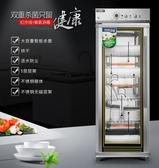 超大容量326L消毒櫃FEST 商用立式不銹鋼碗櫃單門450大容量廚房餐具消毒碗櫃 完美YXS