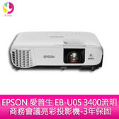 分期0利率 EPSON 愛普生 EB-U05 3400流明 商務會議亮彩投影機 -公司貨 原廠3年保固