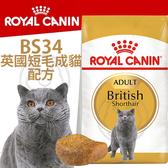 【培菓寵物48H出貨】FBN 新皇家飼料《英國短毛成貓BS34配方》10KG