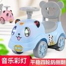 兒童扭扭車1-3歲寶寶滑行車帶音樂男女四輪可坐玩具滑滑車溜溜車 【快速出貨】