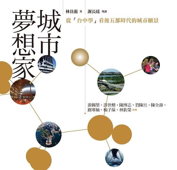 (二手書)城市夢想家:從台中學看後五都時代的城市願景