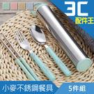 小麥不鏽鋼餐具 (五件組) 筷子 湯匙 ...