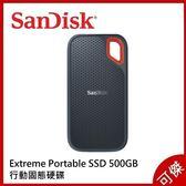SanDisk Extreme Portable SSD 500GB  550MB/s E60  增你強公司貨 行動固態硬碟  可傑