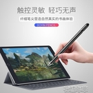觸控筆電容筆細頭蘋果ipad觸屏手機觸摸屏幕pencil平板手 花樣年華