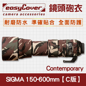 【C】Sigma 150-600mm f/5-6.3 OS HSM Contemporary 鏡頭砲衣 EasyCover