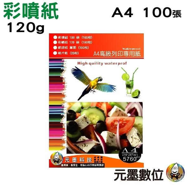 【120磅一包 ↘150元】A4 高級彩色噴墨防水專用紙 彩噴紙 1包100張