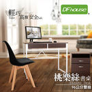 《DFhouse》桃樂絲96公分書桌[雙抽屜+活動櫃]- 電腦桌 辦公桌 書桌 臥室 書房 辦公室 閱讀空間