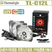 [地瓜球@] 利民 Thermalright TL-C12L 12公分 風扇 三顆裝 12V RGB PWM 溫控 C12