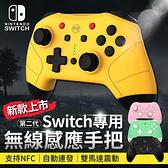 《支援NFC!體感震動》日本良值二代 Switch Pro 無線感應手把 NS 控制器