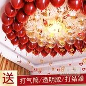 婚禮小物 結婚慶用品大全生日派對氣球裝飾套餐周年慶浪漫女方婚房布置套裝-全館88折起