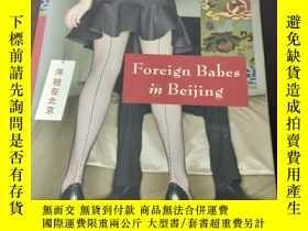 二手書博民逛書店Foreign罕見Babes in Beijing: Behin