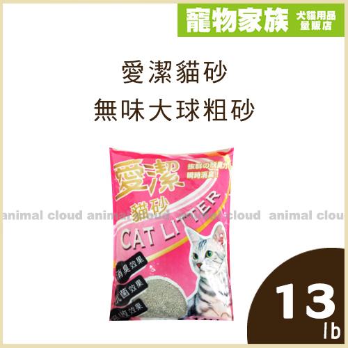寵物家族-【3包免運組】愛潔貓砂 無味大球粗砂13lb