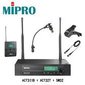 【敦煌樂器】Mipro ACT-311B+SM32 薩克斯風無線麥克風組