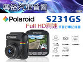 【Polaroid】寶麗萊S231GS 高畫質GPS行車記錄器 *F1.8光圈/150度廣角鏡頭/碰撞警示*可選配後鏡頭