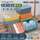 Loxin (超值三件組)撞色系附蓋防塵收納盒(超取限2組) 收納盒 整理盒 衣物收納【SH1609】