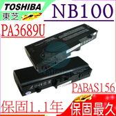TOSHIBA 電池(保固最久)-東芝電池 MINI NB100,NB100-C02,NB100-11R, PABAS155,PA3689U-1BRS,PABAS156