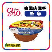 【日本直送】CIAO 金湯-肉泥杯-鰹魚 65g(IMC-152)-48元 可超取(C002G22)