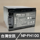 SONY FH100 FH-100 台灣世訊 日製電芯 副廠鋰電池 HDR-XR500 CX520 SR7 (一年保固)