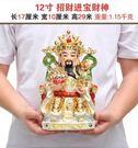 幸福居*開光陶瓷財神擺件文財神爺佛像擺設...
