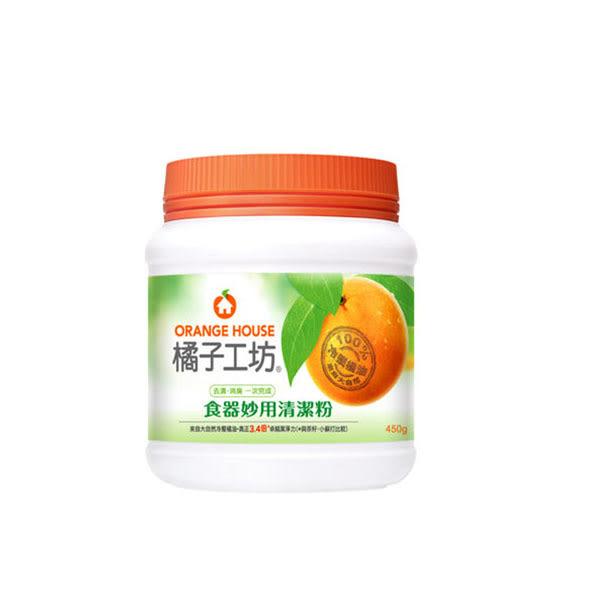 橘子工坊食器妙用清潔粉 去漬粉450g