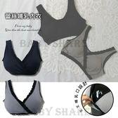 BS貝殼【WJ6891】『新款』 蕾絲交叉哺乳內衣 孕婦 新生兒 哺乳衣 孕婦裝 胸罩 台灣製 MIT