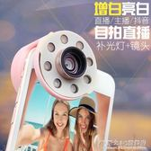手機直播廣角鏡頭四檔調節補光燈主播自拍增白燈V臉廣角微距鏡頭 概念3C旗艦店