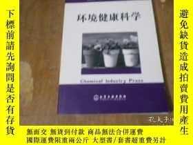 二手書博民逛書店罕見環境健康科學Y20117 徐順清主編 化學工業出版社 出版2