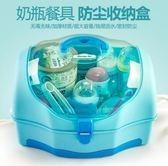 嬰兒奶瓶收納箱寶寶餐具收納盒便攜外出帶蓋防塵奶粉盒瀝水晾干架【快速出貨】JY