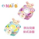Nai-B韓國奈比兒童坐式泳圈 泳具 【六甲媽咪】