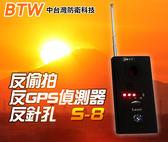 【中台灣防衛科技】BTW S-8 全功能紅外線反詐賭反竊聽器反偷拍偵測器