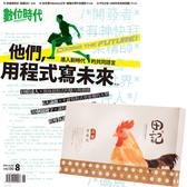 【防疫時刻 提升免疫力】《數位時代》1年12期 贈 田記溫體鮮雞精(60g/10入)