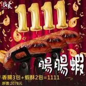 1111超優惠方案 腸腸蝦組合-香腸3包+蝦酥2包=1111元 原價:2078元 日安良食