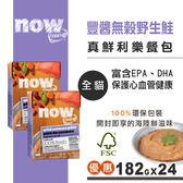 【SofyDOG】Now! FRESH真鮮利樂貓餐包 豐醬無穀野生鮭魚 182克-24入 罐頭 鮮食 餐包