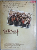 【書寶二手書T1/大學教育_XGI】自由寫手的故事_艾琳.古薇爾