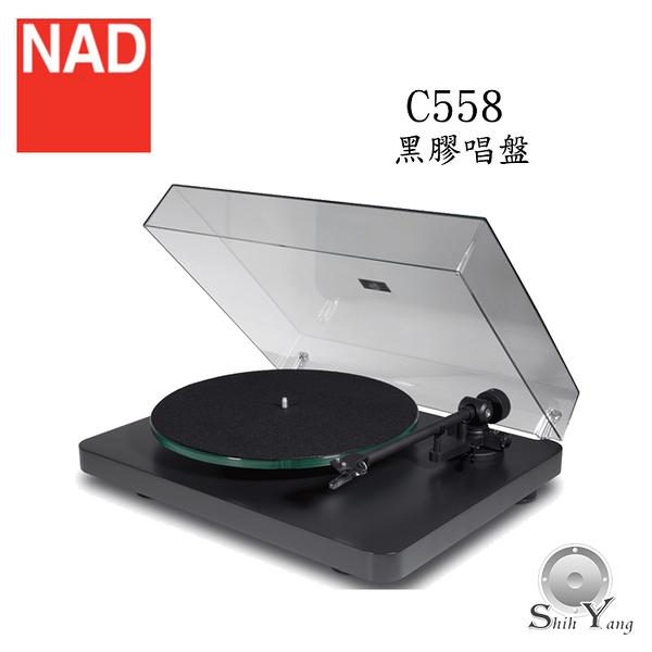 NAD 英國 C558 黑膠唱盤【公司貨保固+免運】