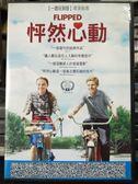 挖寶二手片-P01-578-正版DVD-電影【怦然心動】-柯倫麥克奧利菲 瑪德琳卡羅爾