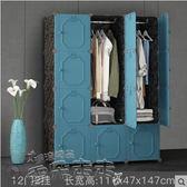 聖誕禮物衣櫃簡易衣櫃簡約現代經濟型家用實木小戶臥室組裝塑膠布掛衣櫥宿舍LX 雲朵走走
