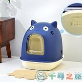 貓砂盆半封閉貓咪廁所貓屎尿盆貓沙盆小貓用品【千尋之旅】