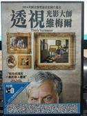 影音專賣店-P10-013-正版DVD-電影【透視光影大師維梅爾】-英國金像獎最佳紀錄片提名