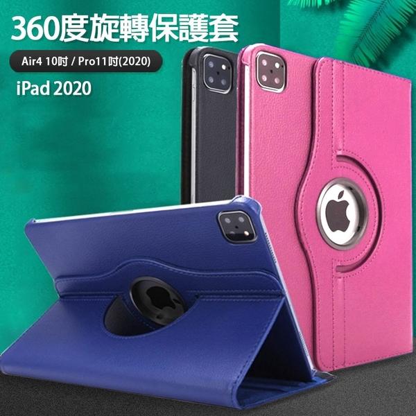 360度旋轉皮套 iPad Air4-10.9吋 / Pro11吋(2020) 平板旋轉支架保護套 保護殼 側翻