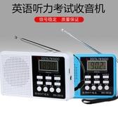 英語四級聽力收音機 三級4級四六級考試調頻FM收音機