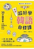 開課!超好學韓語自修課:30分鐘上手40音、基礎單字、會話、文法!(附贈遮色片資