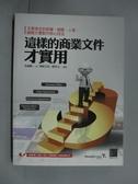 【書寶二手書T3/電腦_ZIP】這樣的商業文件才實用_姜誠範_附光碟
