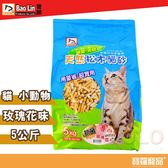 寶麟Baolin 松木屑(貓.小動物專用)玫瑰香5kg/貓砂【寶羅寵品】